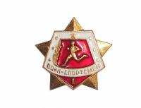 """Знак """"Воин-спортсмен, I разряд, бегун"""", на ЗАКРУТКЕ ОРИГИНАЛ СССР"""