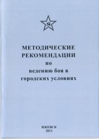 """Брошюра """"Методические рекомендации по ведению боя в городских условиях"""" Ижевск"""