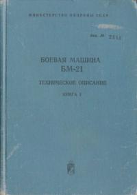 """Книга """"Боевая машина БМ-21. Тех. описание, инструкция по эксплуатации + альбом рисунков"""" 2002 г."""