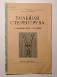 """Книга """"Большая стереотруба"""" руководство службы, 1946 г ОРИГИНАЛ СССР"""