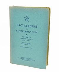 """Книга """"ППШ-41Наставление по стрелковому делу"""" РЕПРО СССР"""