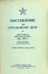 """Книга ППС-43 """"Наставление по стрелковому делу"""" РЕПРО СССР"""