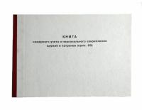 Книга ПР.69 номерной учет и персональное закрепление