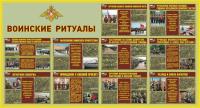 """Плакат """"Воинские ритуалы"""" ОРИГИНАЛ Россия"""