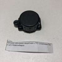 Крышка маховика защитная к ПО (комплект из 2 шт) Новосибирск