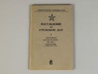 """Книга ППС-43 """"Наставление по стрелковому делу"""" 1975г. ОРИГИНАЛ СССР"""